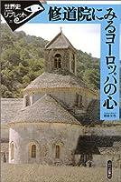 修道院にみるヨーロッパの心 (世界史リブレット)