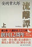 流離譚 上 (講談社文芸文庫)