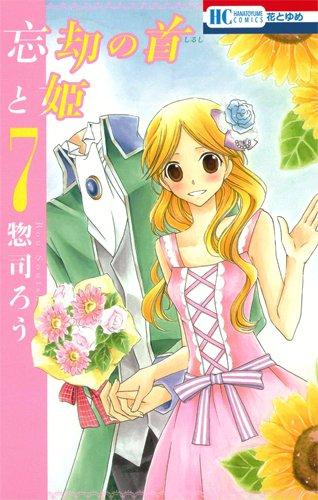 忘却の首と姫 7 (花とゆめCOMICS)