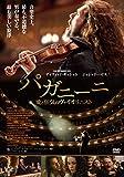 パガニーニ 愛と狂気のヴァイオリニスト(通常盤DVD)[DVD]