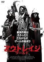 アウトレイジ・ワールド [DVD]