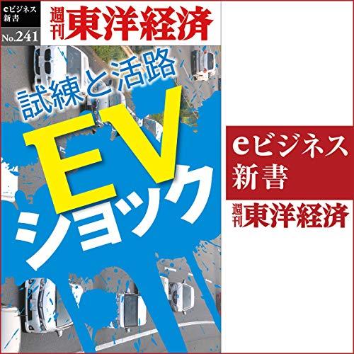 『EVショック(週刊東洋経済eビジネス新書No.241)』のカバーアート