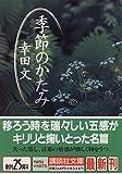 季節のかたみ (講談社文庫)