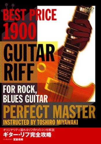 ギター・リフ完全攻略 ロック、ブルース・ギター篇 [DVD]