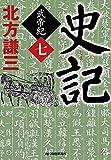 史記 武帝紀(七) (時代小説文庫)