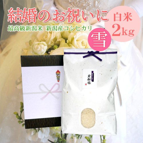 【結婚内祝い】お祝いに贈る新潟米 新潟県産コシヒカリ 2キロ(アイガモ農法)