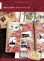 スクラップホリックの本〈2〉基本から上級まで、かわいいハウツー30