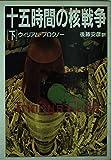 十五時間の核戦争 (下) (ハヤカワ文庫 NV (401))