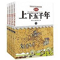 写给孩子的趣味图解中华上下五千年(套装共4册)