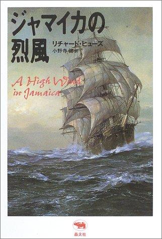 ジャマイカの烈風 (必読系!ヤングアダルト)