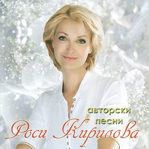 Роси Кирилова
