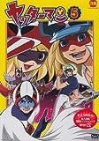 ヤッターマン 5[DVD]