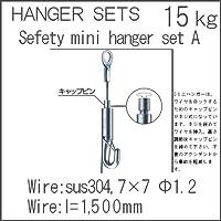 セフティミニハンガーセットA ワイヤーロック機構付 ワイヤ長さ:1500mm ワイヤー径:Φ1.2mm 【タキヤ】 ピクチャーレール 額掛 金具