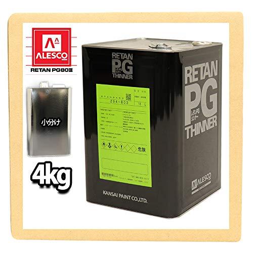 関西ペイント PG80 希釈用シンナー 4kg / レタンPGシンナー 自動車用ウレタン塗料 2液 カンペ