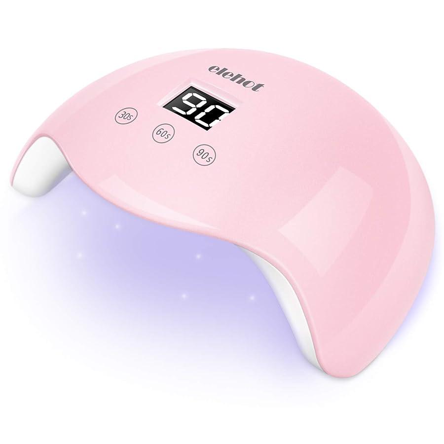 優れた盲目幻滅ELEHOT uvライト ネイルドライヤー 硬化用UVライト uvledライト ledライト 人感センサー タイマー機能 交流式 ジェルネイル用 レジン用 ピンク