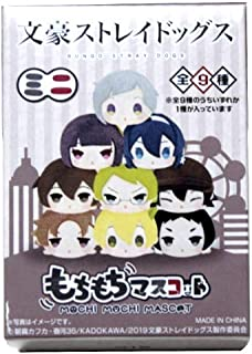 SK Japan Bungou Stray Dogs: Mochi Mochi Mascot Mini, Individual Box: 9 Characters for Complete: 1.5 x 3.15