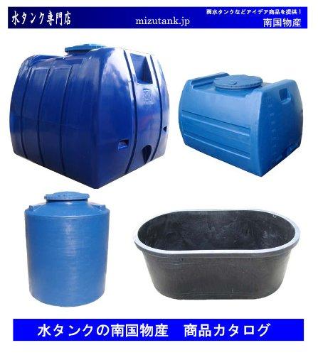 水タンク専門店 南国物産の商品カタログ