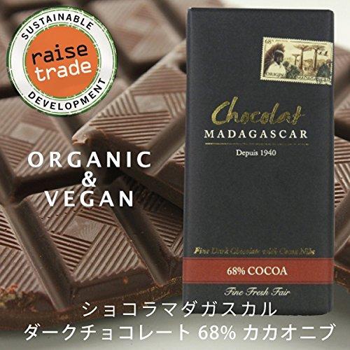 ショコラマダガスカル ダークチョコレート 68% カカオニブBeantoBarChocolate(ビーントゥーバーチョコレート)ツリートゥーバーチョコレート オーガニック フェアートレード レイズトレード 低糖質・砂糖不使用 グルテンフリー ヴェガン ベジ