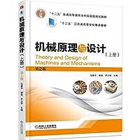 机械原理与设计(上册)第2版