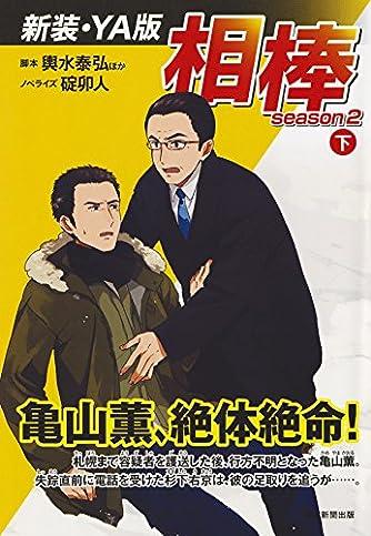 【新装・YA版】相棒season 2 下