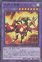 遊戯王 PGB1-JP027 天翔の竜騎士ガイア (日本語版 ミレニアムレア) PRISMATIC GOD BOX