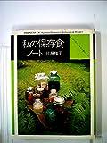 私の保存食ノート―いちごのシロップから梅干しまで (1985年) (ライティ・ブックス)