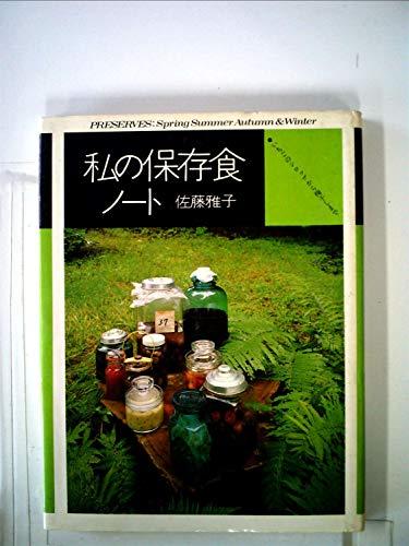 私の保存食ノート―いちごのシロップから梅干しまで (1985年) (ライティ・ブックス)の詳細を見る