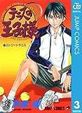 テニスの王子様 3 (ジャンプコミックスDIGITAL)