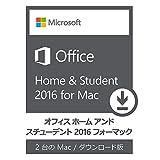 【旧商品/販売終了】Microsoft Office Mac Home and Student 2016 FamilyPack (永続版)|オンラインコード版| Mac|PC2台
