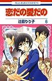 恋だの愛だの 6 (花とゆめコミックス)