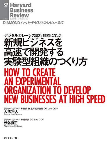 新規ビジネスを高速で開発する実験型組織のつくり方 DIAMOND ハーバード・ビジネス・レビュー論文