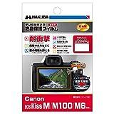 HAKUBA デジタルカメラ液晶保護フィルム 耐衝撃タイプ Canon EOS Kiss M / M100 / M6専用 DGFS-CAEKM