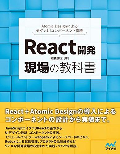 React開発 現場の教科書(リフロー版)