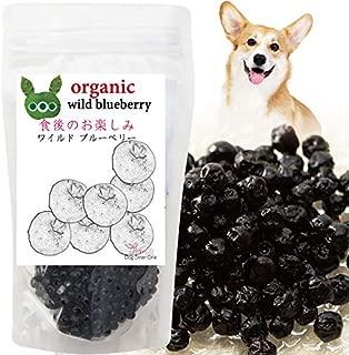 犬の白内障に 無添加 ワイルドブルーベリー 320g 美味しい 目薬(天然の サプリメント) オメガ系オイル使用