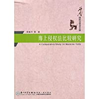 A Comparative Study of Maritime tort(Chinese Edition)