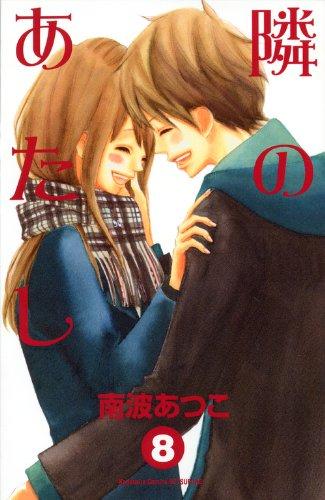 隣のあたし(8) (講談社コミックス別冊フレンド)の詳細を見る