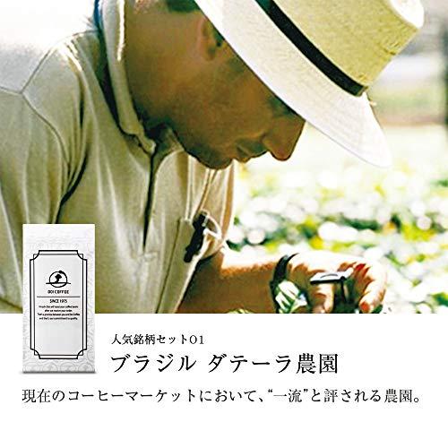 人気銘柄セット【豆のまま】土居珈琲(100g×2)コーヒー豆珈琲豆粉お試しセットプレゼントギフト