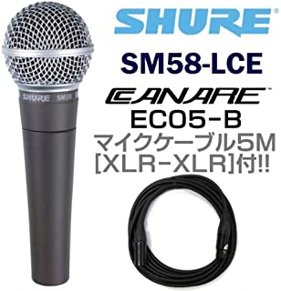【CANAREマイクケーブル付7点セット】SHURE/シュア SM58-LCE ボーカルマイク