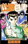 幽★遊★白書 4 (ジャンプコミックス)