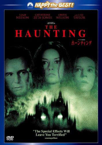 ホーンティング [DVD]