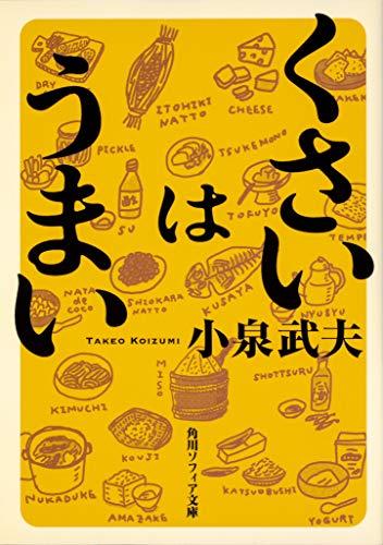 くさいはうまい (角川ソフィア文庫)の詳細を見る