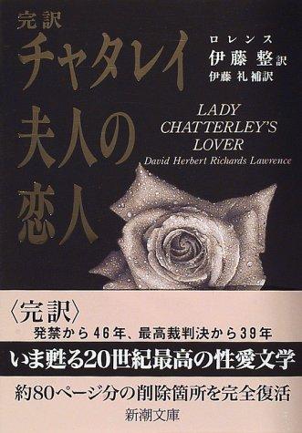 完訳チャタレイ夫人の恋人 (新潮文庫)の詳細を見る