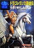 ドラゴンランス英雄伝〈4〉受け継ぎしもの (富士見文庫―富士見ドラゴンノベルズ)
