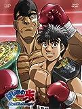 はじめの一歩 New Challenger DVD-BOX[DVD]