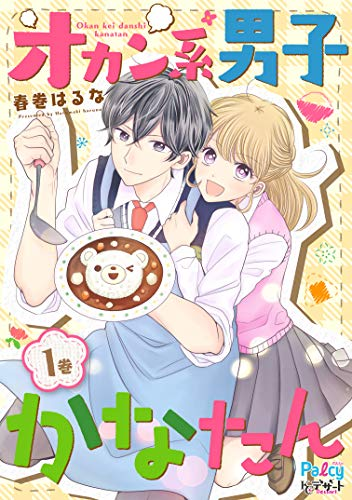 オカン系男子かなたん(1) (パルシィコミックス)