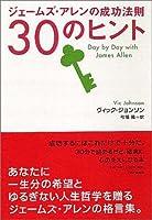 30のヒント ジェームズ・アレンの成功法則