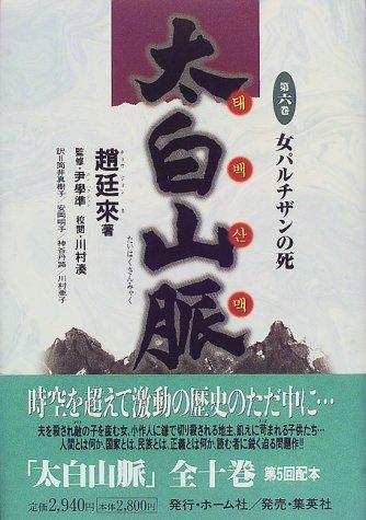 女パルチザンの死 太白山脈 (6) (太白山脈)の詳細を見る