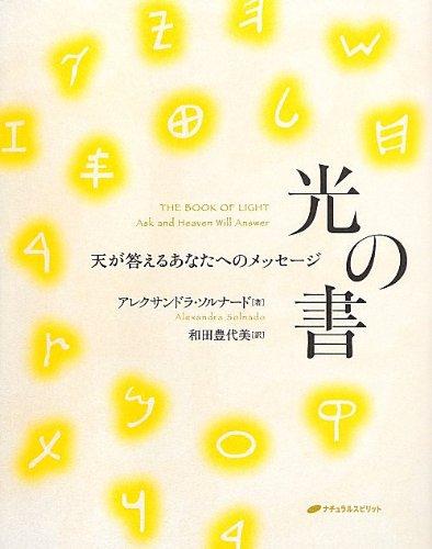 光の書―天が答えるあなたへのメッセージ