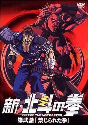 新・北斗の拳 第弐話「禁じられた拳」 [DVD]