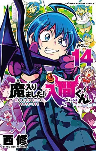 魔入りました!入間くん(14) (少年チャンピオン・コミックス)